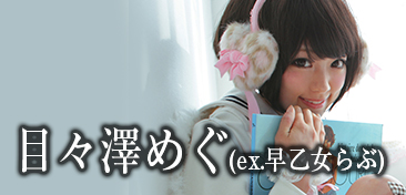 目々澤めぐ(早乙女らぶ)