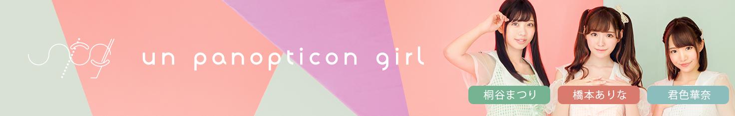 un panopticon girl(橋本ありな・君色華奈・桐谷まつり)